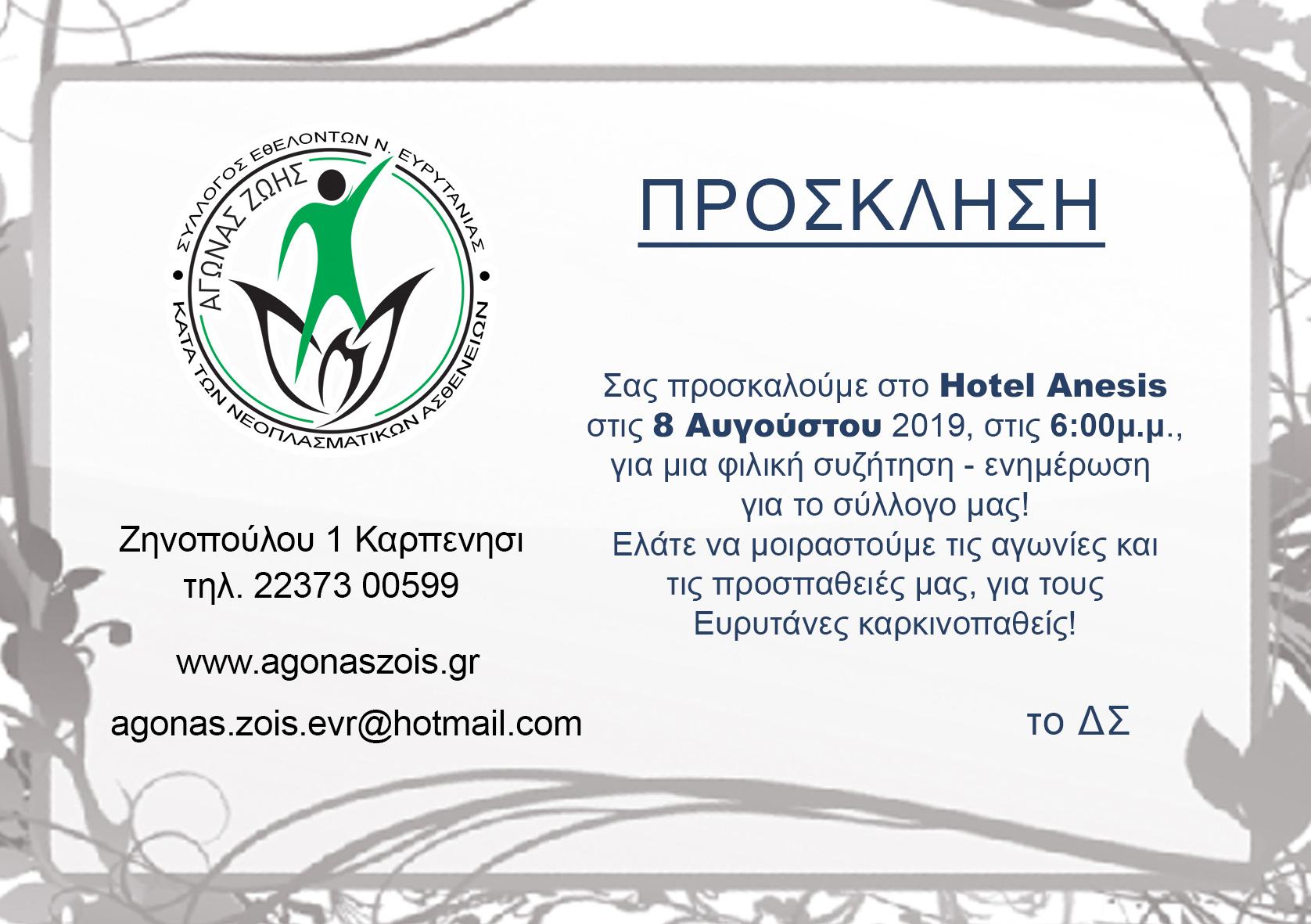 προσκληση